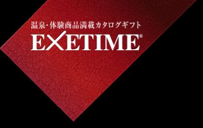 親孝行に…温泉旅行プレゼントするなら、カタログギフト「エグゼタイム(EXETIME)」がおすすめです。